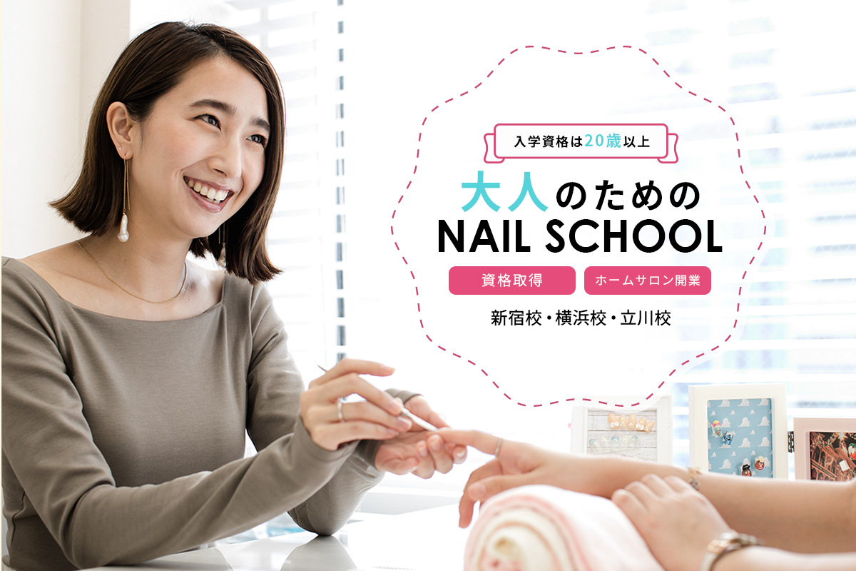 入学資格は20歳以上 大人のためのNAIL SCHOOL 資格取得 ホームサロン開業 新宿校・横浜校・立川校・銀座校