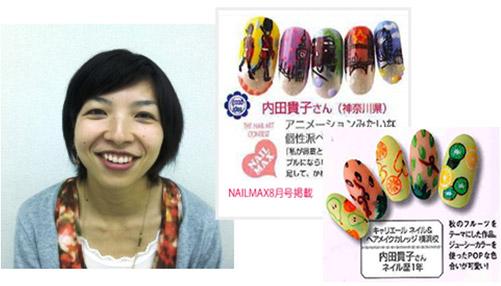 内田 貴子さん(35歳)